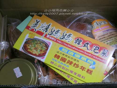 美麟媽媽韓式泡菜