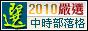 emblem-choice-2010