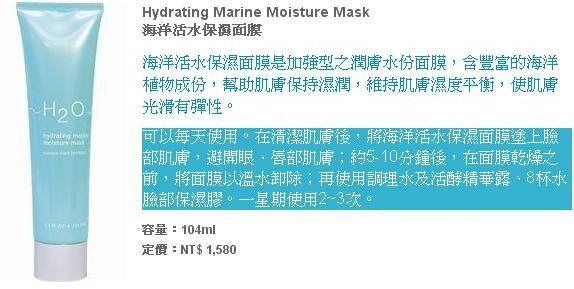 水貝兒保濕面膜.JPG