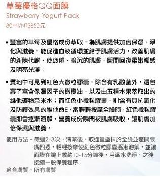 草莓面膜官網介紹.JPG