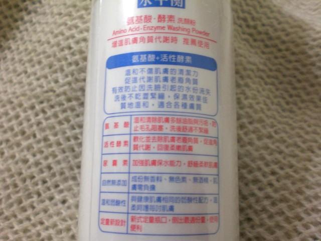 水平衡洗臉粉2.JPG