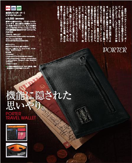 ANA duty free - Porter travel wallet