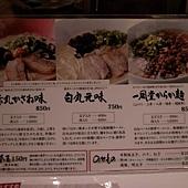一風堂拉麵menu.jpg
