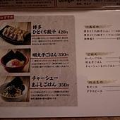 一風堂當店推薦menu.jpg