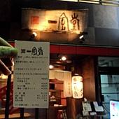 本日用餐費用:2120日圓.jpg