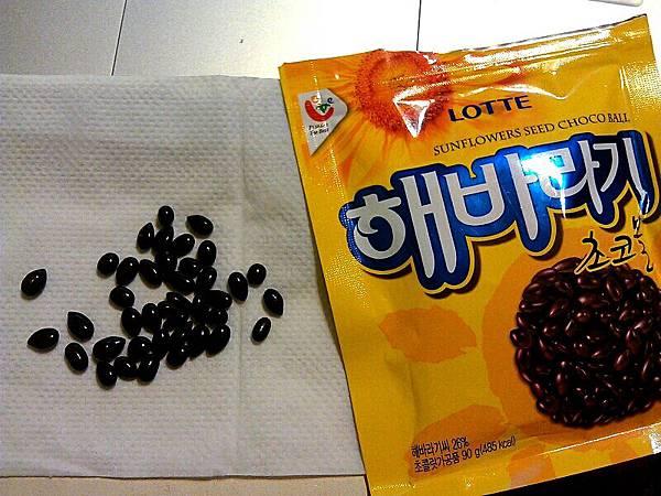 Sunflowers Seed Choco Ball