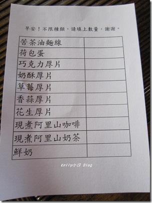 2013.9.15生力農場 006