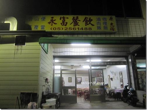 2013.9.15永富茶油雞 012