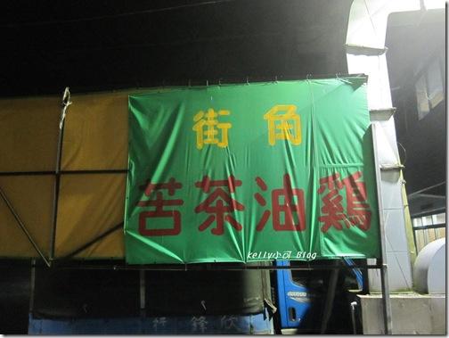 2013.9.15永富茶油雞 011