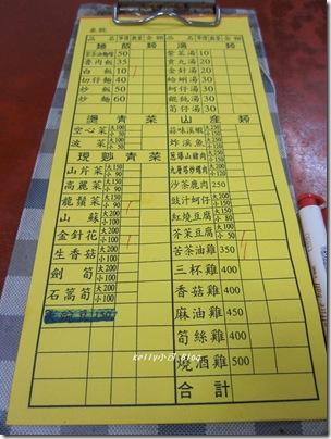 2013.9.15永富茶油雞 003