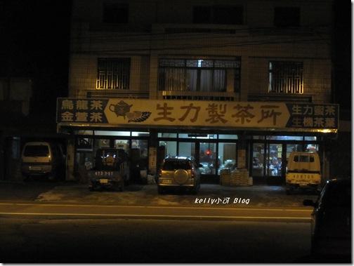 2013.9.15永富茶油雞 013