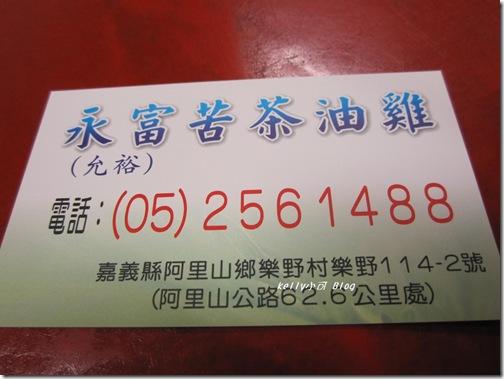 2013.9.15永富茶油雞 004