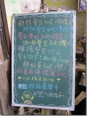 2013.9.16奮起湖 054