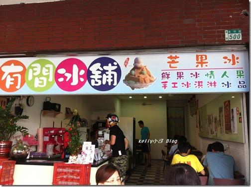 2013.6.15 久昌&有間冰鋪 009