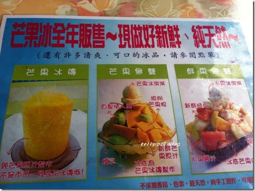 2013.6.15 久昌&有間冰鋪 010