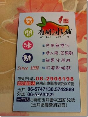 2013.6.15 久昌&有間冰鋪 012