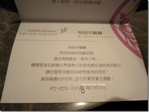 2013.8高雄悅品 029
