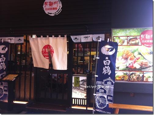 2013.8有麵町 002