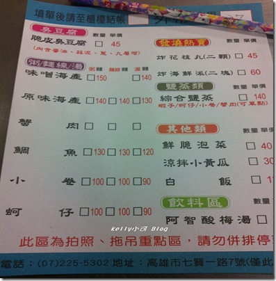 2013.10香味海產粥 (15)