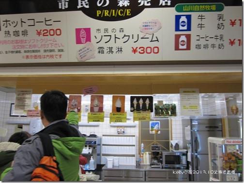 2013北海道10.22 072