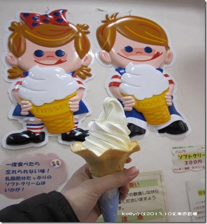 2013北海道10.22 073