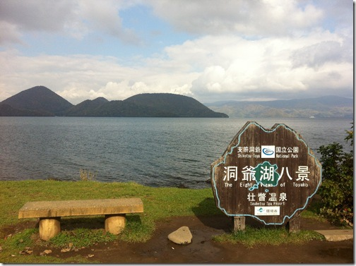 2013北海道10.23 107