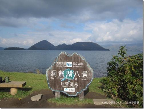 2013北海道10.23 031