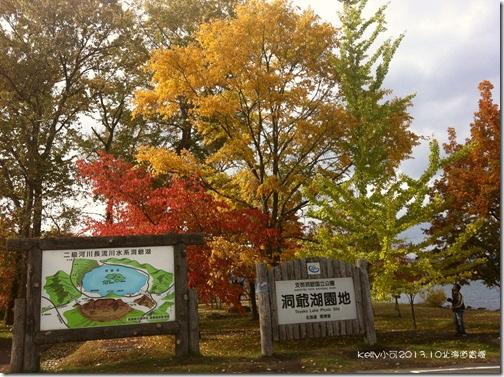 2013北海道10.23 109