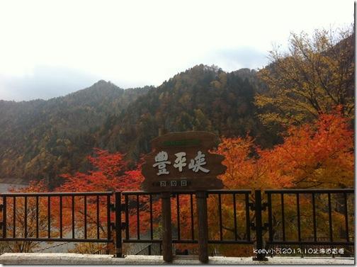 2013北海道10.23 116