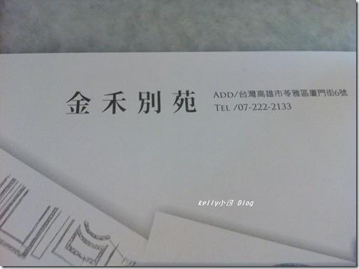 2013.11金禾別院 007