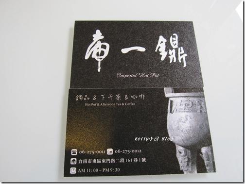 2013.12帝一鼎火鍋 022