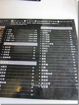 2013.12帝一鼎火鍋 009