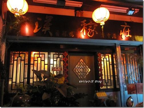 2013.12漢稼庄 022