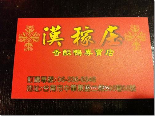 2013.12漢稼庄 013