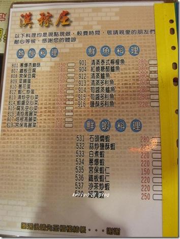 2013.12漢稼庄 020