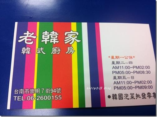 2013.12老韓家 016