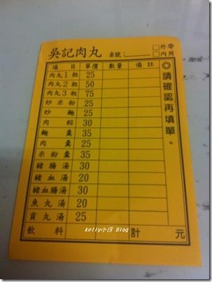2013.12旗山吳記肉丸 001