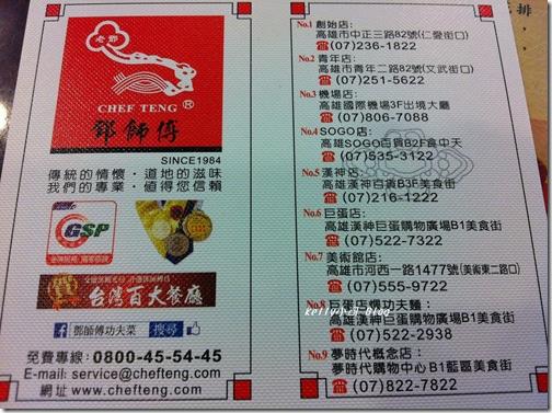 2013.12高雄鄧師傅 008
