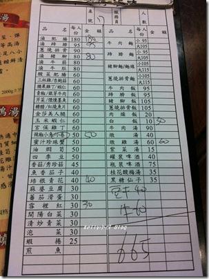 2013.12高雄鄧師傅 013