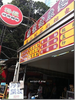 2013.11炸菜麵 002