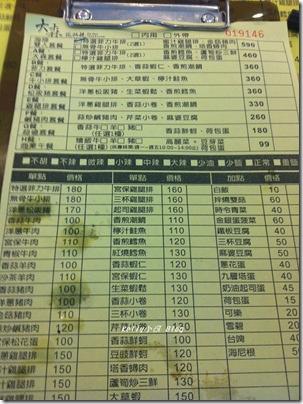 2013.11大森鐵板燒 001