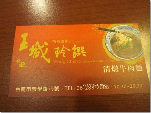 2014.2王城牛肉麵 006