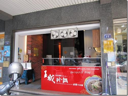 2014.2王城牛肉麵 017