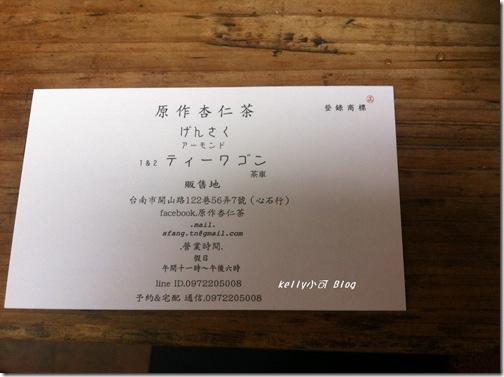 2014.3府中街杏仁茶 016