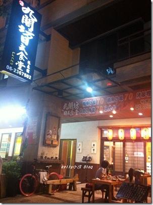 2014.4九閣坊居酒屋 001