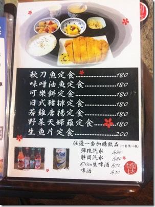 2014.4九閣坊居酒屋 004