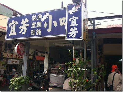2014.3宜芳小吃 004