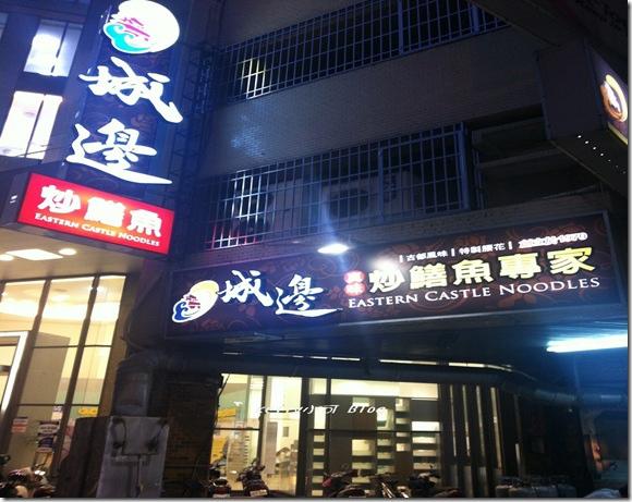 2014.4東門城鱔魚意麵 004