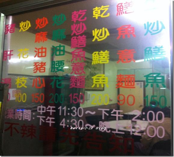 2014.4東門城鱔魚意麵 002