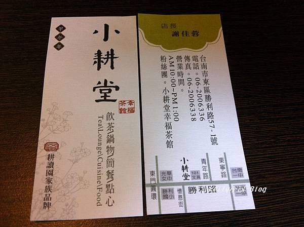 2014.5小耕堂 006